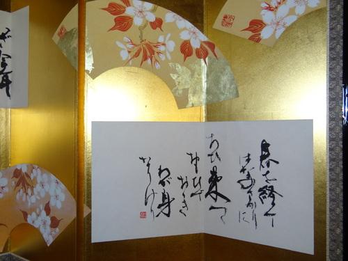 西行と桜 書画の楽しみ屏風展 ④_e0240147_22183999.jpg