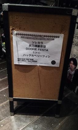 2012.03.26. 渋谷0-CREST ソレカラ レコ発_e0100250_8144762.jpg