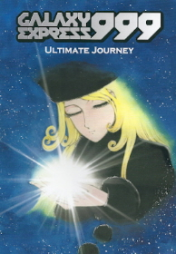『GALAXY EXPRESS 999 ULTIMATE JOURNEY』_e0033570_23434710.jpg