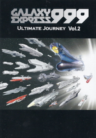 『GALAXY EXPRESS 999 ULTIMATE JOURNEY』_e0033570_2343584.jpg