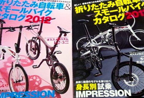 自転車日和】 * 編集部日誌 ...