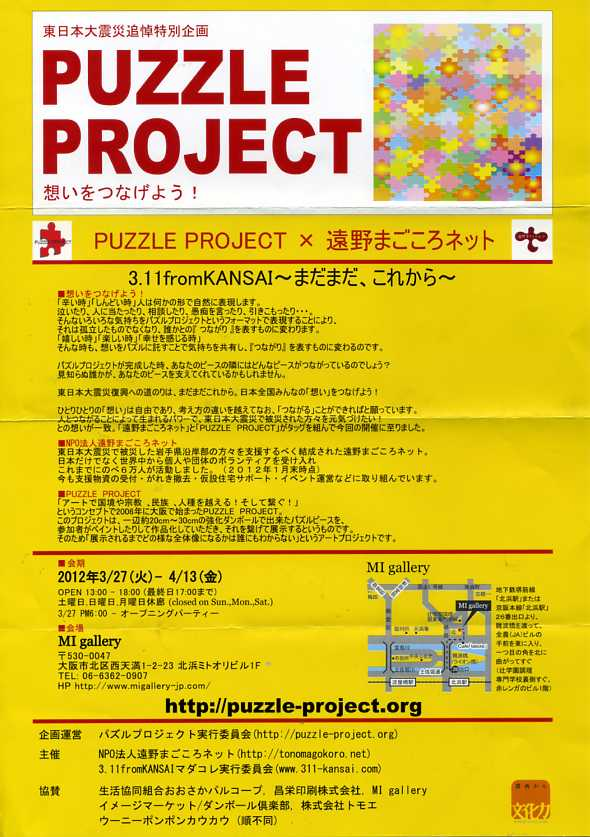 PUZZLE PROJECT_c0100195_14494277.jpg