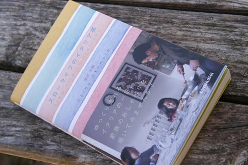 本が届きました♪~「スローライフのイタリア語」_f0106597_22345897.jpg