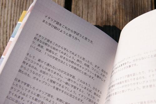 本が届きました♪~「スローライフのイタリア語」_f0106597_22411724.jpg