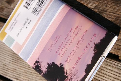 本が届きました♪~「スローライフのイタリア語」_f0106597_22442220.jpg