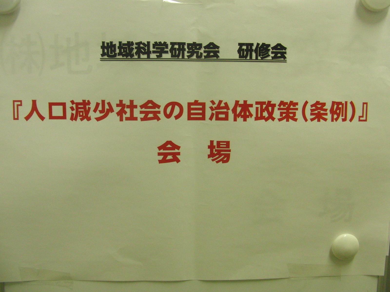 川崎・東京での視察と研修に行ってきました_f0141310_7352586.jpg