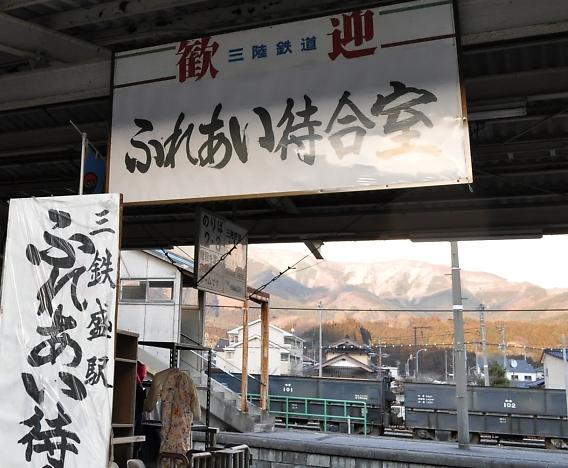 盛駅(さかりえき)に笑顔集う_b0067012_2193457.jpg