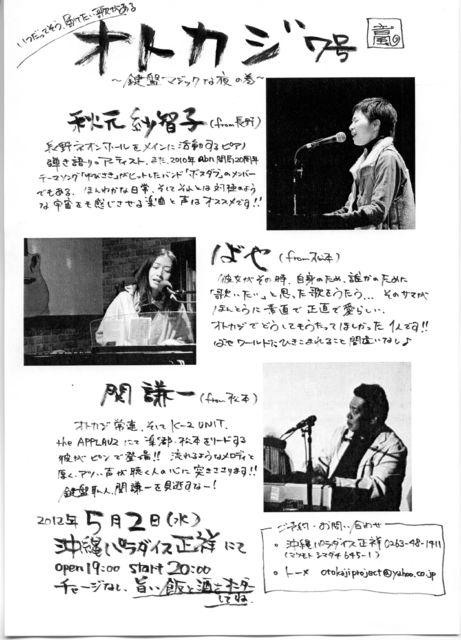 松本で弾き語りです♪_e0239118_2063023.jpg