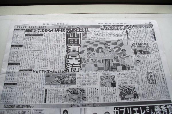 【新聞】東京中日スポーツ様、掲載(2012.3.30)_c0224820_8244546.jpg
