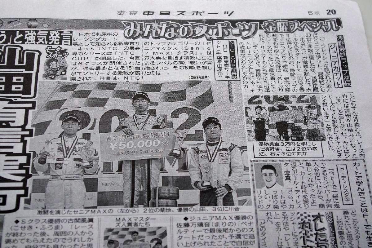 【新聞】東京中日スポーツ様、掲載(2012.3.30)_c0224820_8252744.jpg