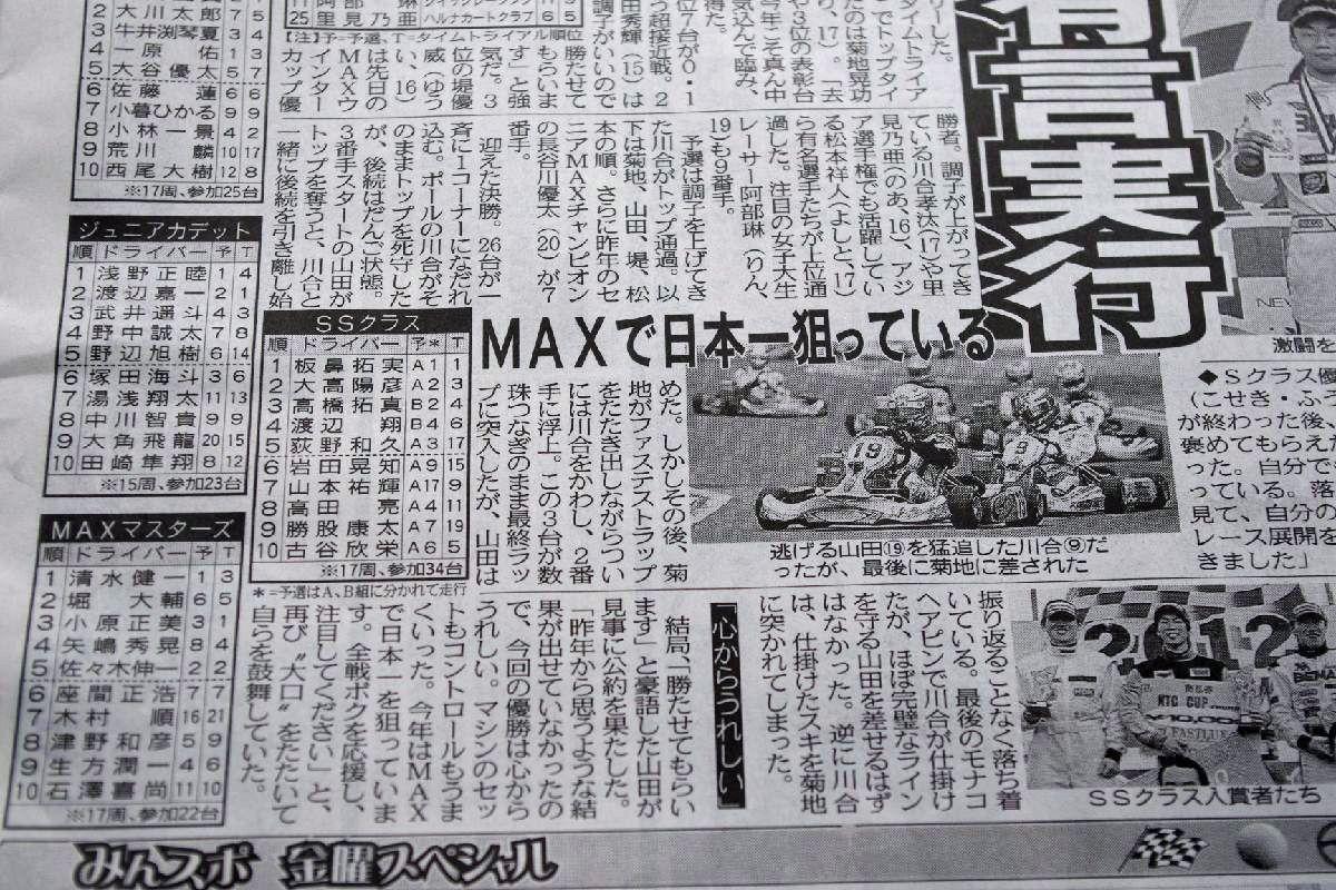 【新聞】東京中日スポーツ様、掲載(2012.3.30)_c0224820_8253095.jpg