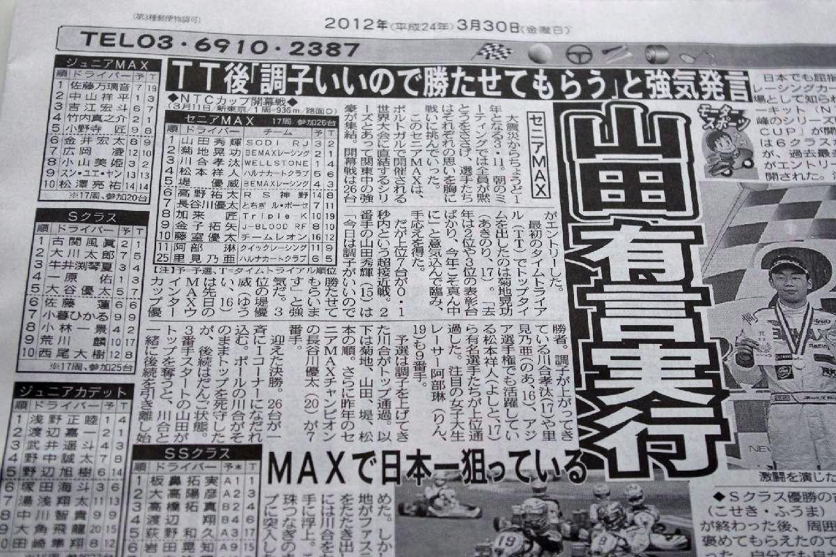 【新聞】東京中日スポーツ様、掲載(2012.3.30)_c0224820_8253233.jpg