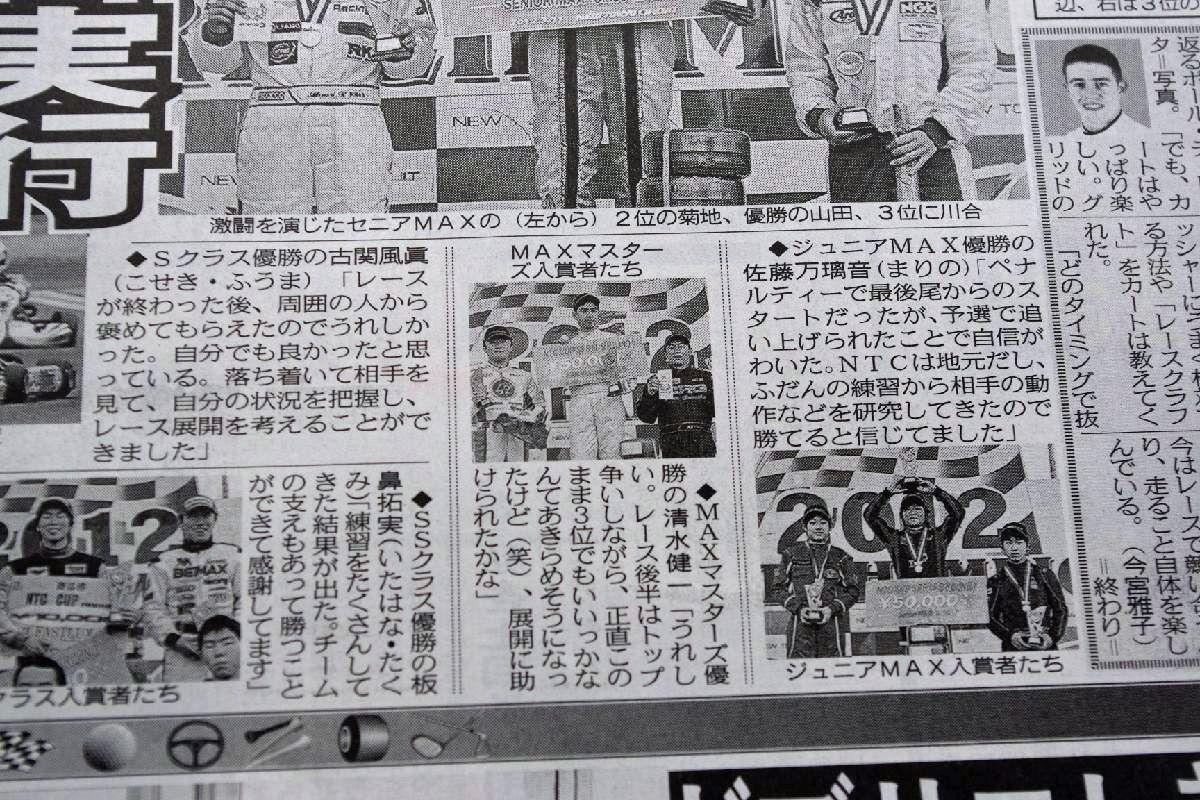 【新聞】東京中日スポーツ様、掲載(2012.3.30)_c0224820_8253359.jpg