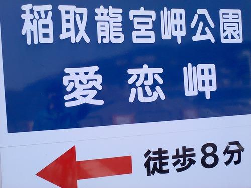 天城~越え~♪_f0129627_115394.jpg