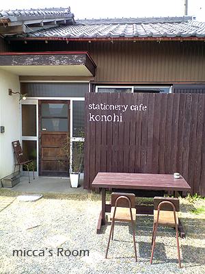 ステーショナリーカフェ konohiでランチ_b0245038_19411477.jpg