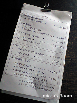 ステーショナリーカフェ konohiでランチ_b0245038_19413514.jpg