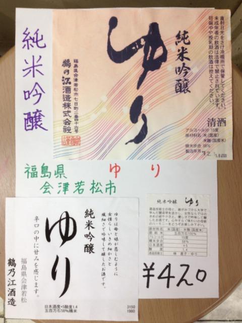 純米吟醸『ゆり』福島県会津若市ご用意しております!_c0069047_20554379.jpg