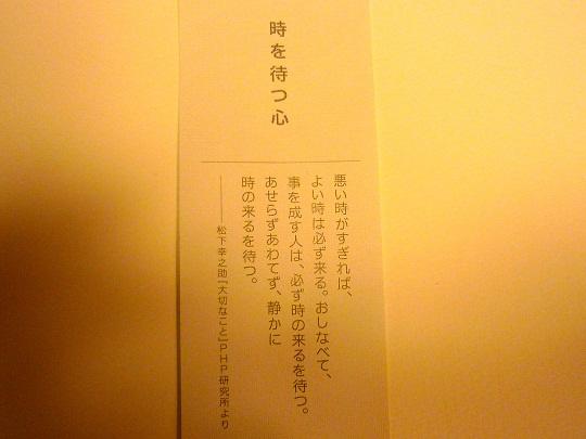 時を待つ心 松下幸之助_d0105967_18503210.jpg