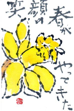五感に響く絵手紙講座_a0220570_1628508.jpg