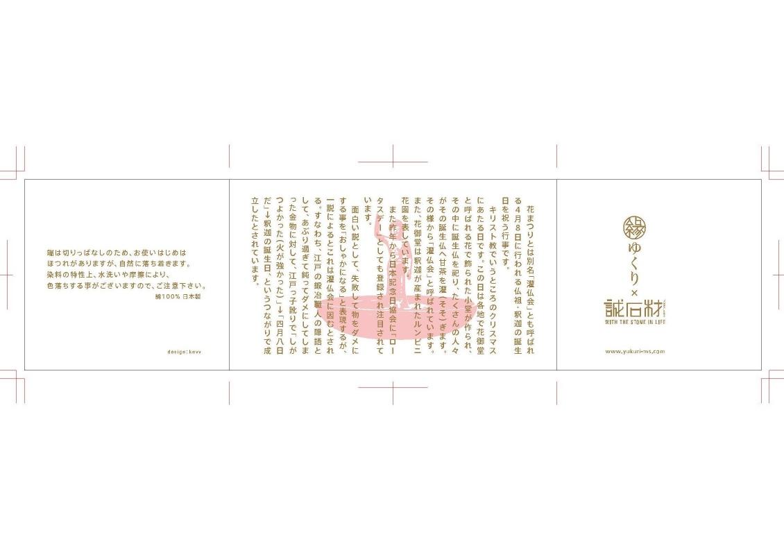 オリジナル手ぬぐい-第2弾-  2012.3.31_e0223771_1846599.jpg