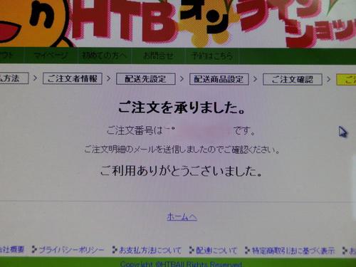 a0002177_17264399.jpg