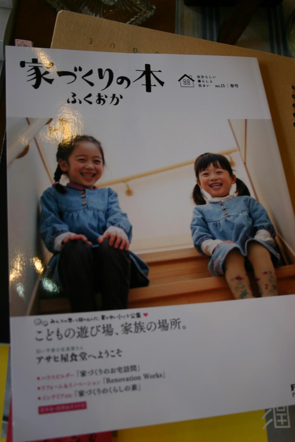 雑誌に掲載されました_f0171785_14541588.jpg