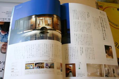 雑誌に掲載されました_f0171785_14551597.jpg