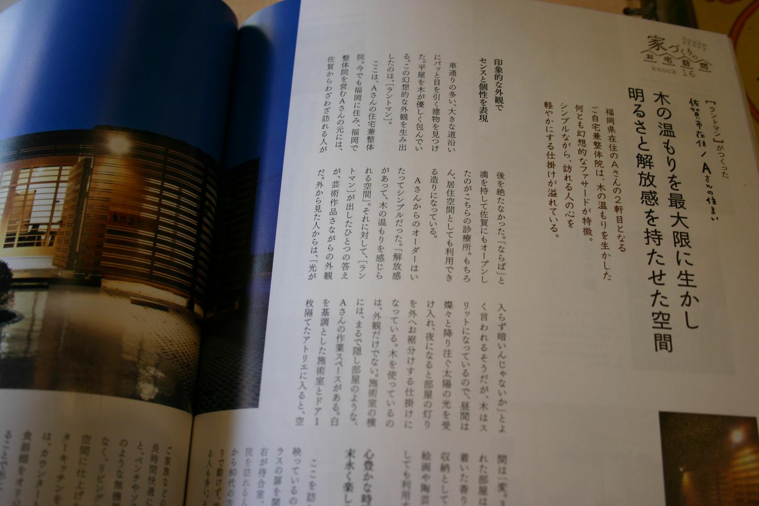 雑誌に掲載されました_f0171785_14571026.jpg
