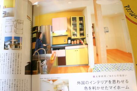 雑誌に掲載されました_f0171785_14594087.jpg