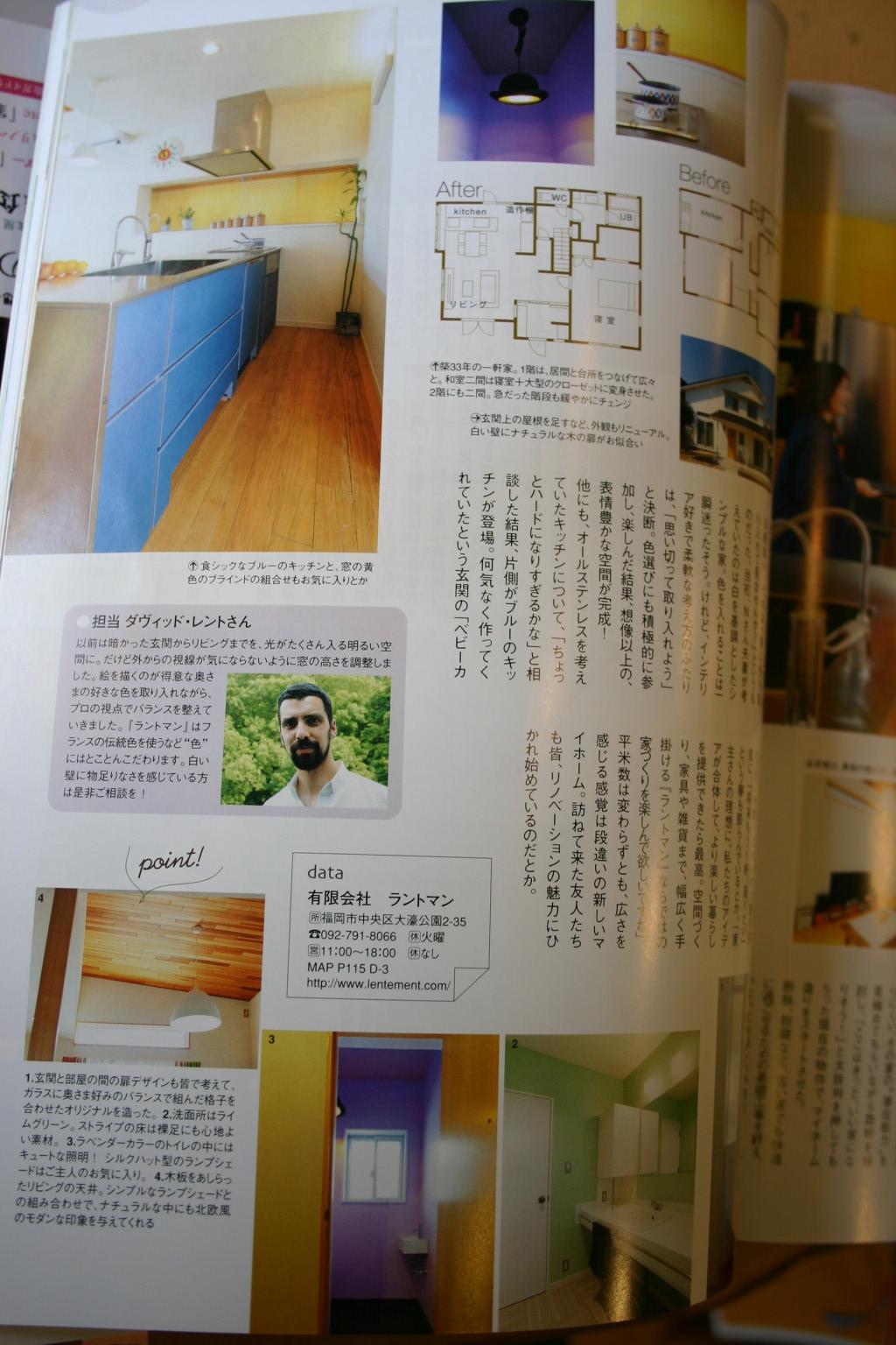 雑誌に掲載されました_f0171785_151829.jpg