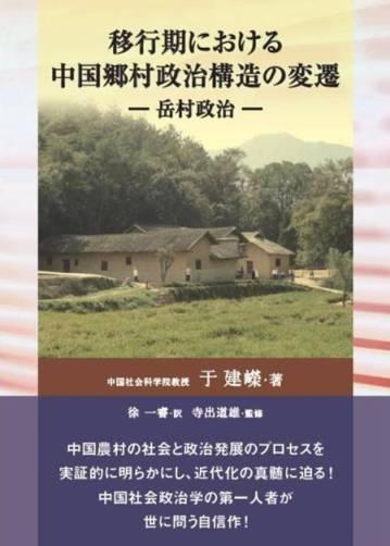 中国名著『岳村政治』日本語版が発売_d0027795_18382762.jpg