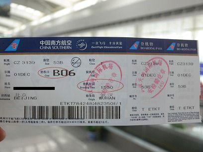 中国出張2010年11月(III)-第二日目-武漢~北京、ホテル_c0153302_19235348.jpg