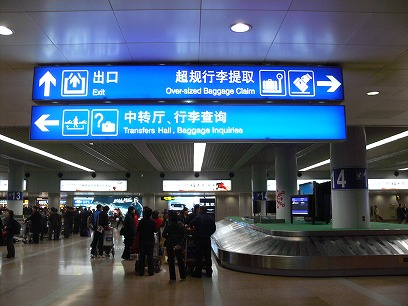中国出張2010年11月(III)-第二日目-武漢~北京、ホテル_c0153302_19263619.jpg
