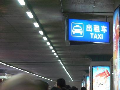 中国出張2010年11月(III)-第二日目-武漢~北京、ホテル_c0153302_19265360.jpg