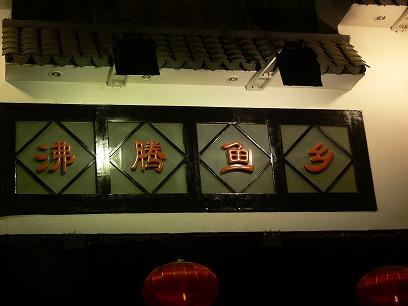中国出張2010年11月(III)-第二日目-北京の人気の辛い辛い水煮魚_c0153302_22331747.jpg