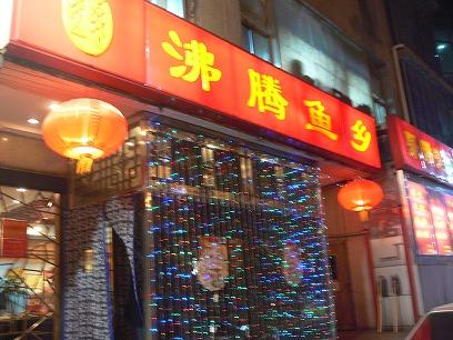 中国出張2010年11月(III)-第二日目-北京の人気の辛い辛い水煮魚_c0153302_22333089.jpg