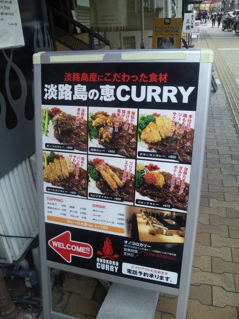 神戸で淡路島のカレー_b0226322_15382035.jpg