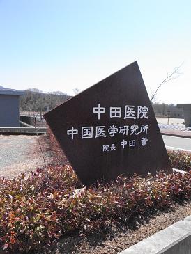 中田医院 中国医学研究所_b0135325_23221572.jpg
