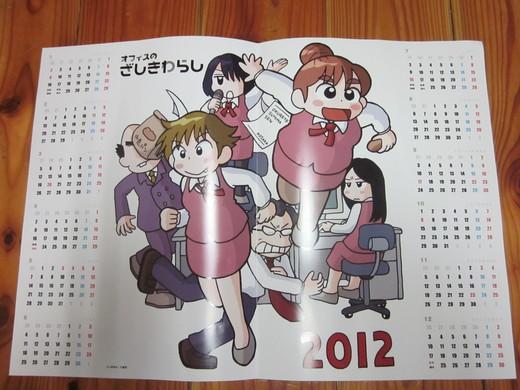 小坂俊史のポスター、当たる_c0111229_13393411.jpg