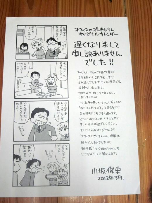 小坂俊史のポスター、当たる_c0111229_13411665.jpg
