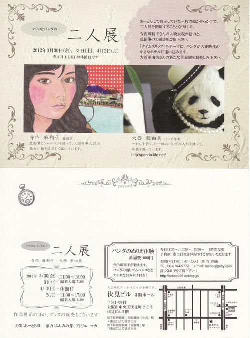マリコとパンダの二人展 3月30日_c0103137_7512879.jpg