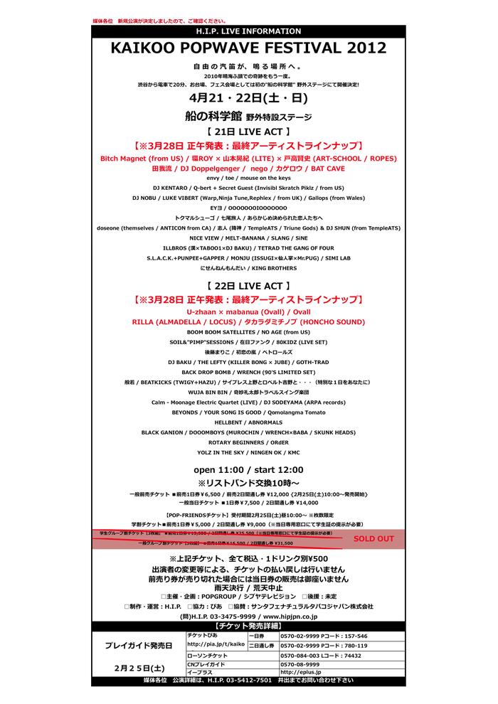KAIKOO最終発表概要:志⼈ (降神 / TempleATS / Triune Gods) & DJ SHUN (from TempleATS) 出演決定!_d0158942_205617.jpg