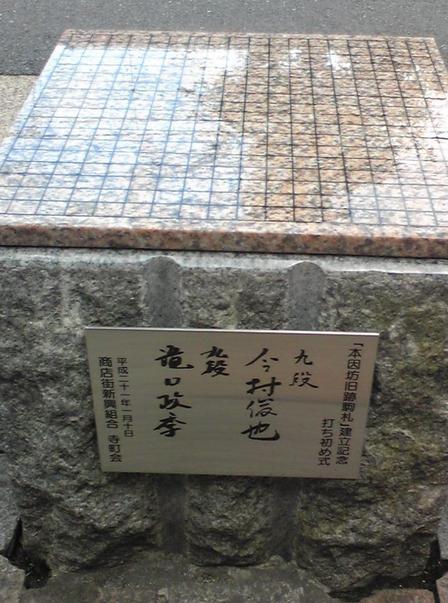 京都寺町通りの歴史散歩_e0237645_19213724.jpg
