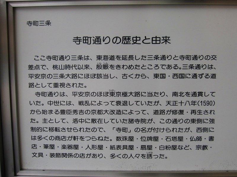京都寺町通りの歴史散歩_e0237645_9214244.jpg