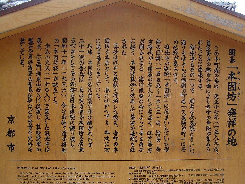 京都寺町通りの歴史散歩_e0237645_9215869.jpg