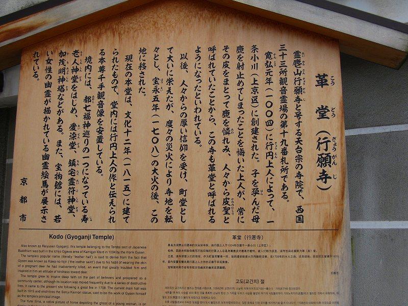 京都寺町通りの歴史散歩_e0237645_9221988.jpg