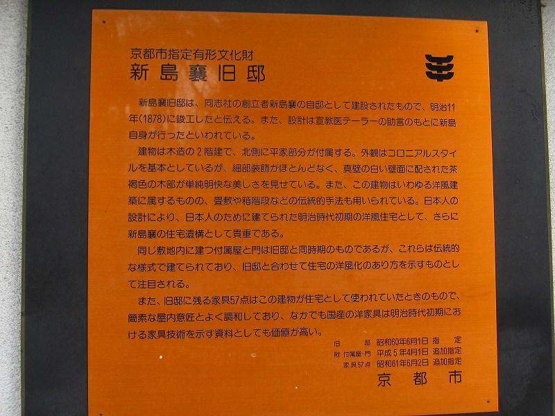 京都寺町通りの歴史散歩_e0237645_9244842.jpg