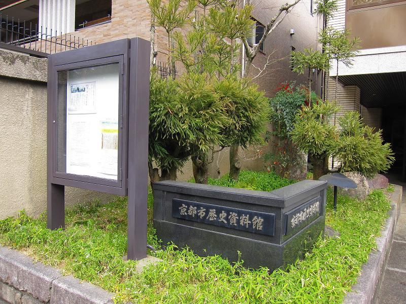 京都寺町通りの歴史散歩_e0237645_925155.jpg