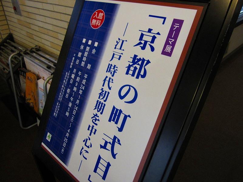 京都寺町通りの歴史散歩_e0237645_925287.jpg