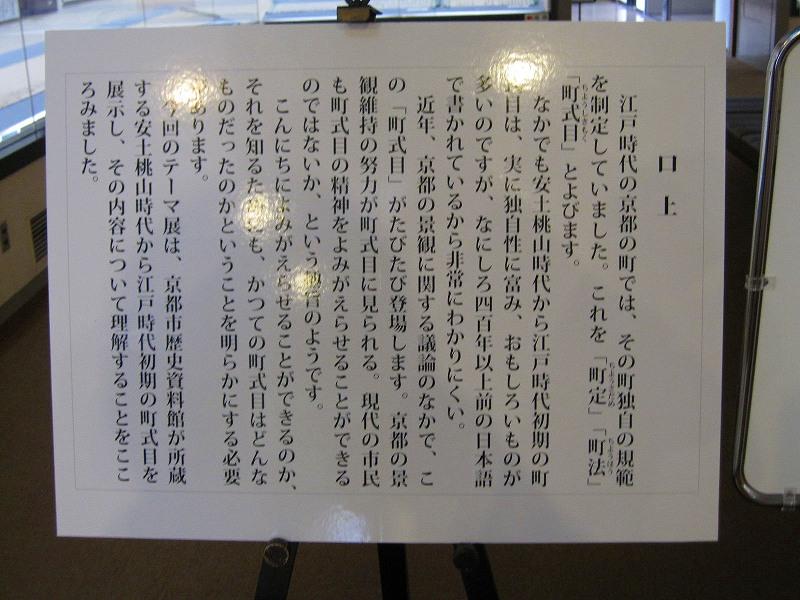京都寺町通りの歴史散歩_e0237645_9254040.jpg